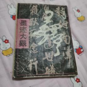王铎墨迹大观:胡传海编