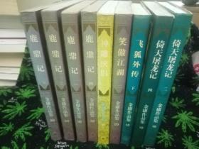 金庸作品集 三联1994版 共9册合售 可单套购买
