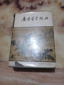 唐诗鉴赏辞 典