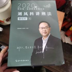 司法考试2020瑞达法考刘凤科讲刑法之精粹(1一8)