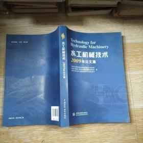 水工机械技术2009年论文集