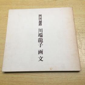 四国遍路 川端龙子 画文【12k--4】