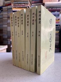 四川通史(全七册)四川大学版