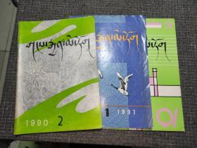 岗尖梅朵【3本合售】1990年第2期(总第3期)+1991年第3.4期(总第4.6期)