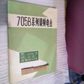 705B系列调频电苔