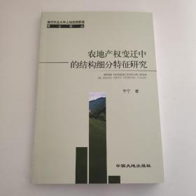 农地产权变迁中的结构细分特征研究