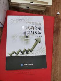 互联网金融创新与发展