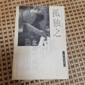 孤独之侠:金庸小说论