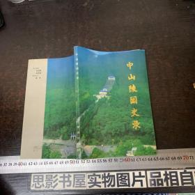 中山陵园史录