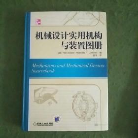 机械设计实用机构与装置图册:Mechanisms and Mechanical Devices Sourcebook