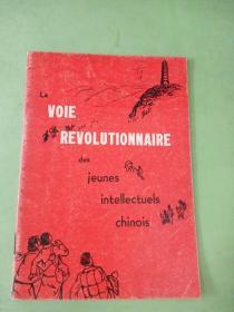 VOIE  REVOLUTIONNAIRE  jeunes intellectuels chinois(外文原版)