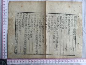 古籍散页《竹书纪年》16