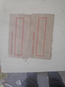 中国农林工会全国委员会(信封,50年代)【2个封】