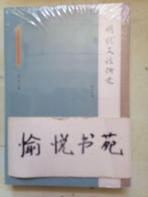 明代文话研究/中国近世文学批评研究丛书