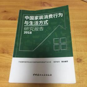 中国家装消费行为与生活方式研究报告2018