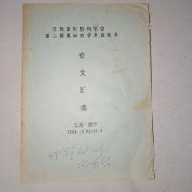 江西省骨伤科学会第二届第四次学术交流会论文汇编(油印本)