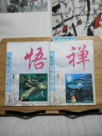 禅与悟·每日一悟(两卷合售)