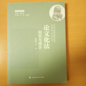 论文化法:规范与理念/文化法学丛书