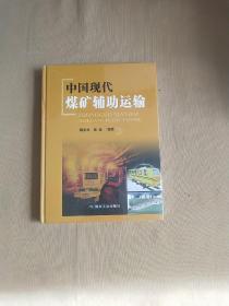 中国现代煤矿辅助运输  全新未开封