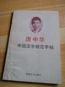 庞中华 中国汉字规范字帖