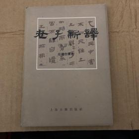 老子新译 (修订本)