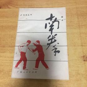 南拳 广东人民出版社