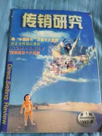 传销研究1997年第3期