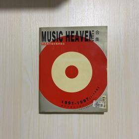 音乐天堂合集(1991-1997)无光盘