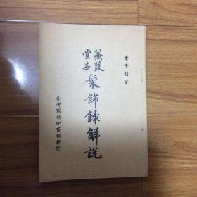蒹葭堂本髹饰录解说