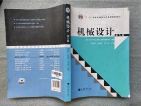 """""""十二五""""普通高等教育本科国家级规划教材:机械设计(第9版)有水印"""