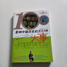 影响中国历史的100件大事    一版一印