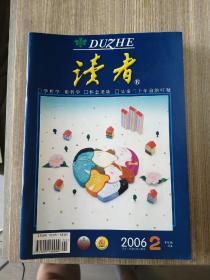 读者 2006年第2期