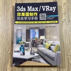 3DS MAXVRAY效果图制作完全学习手册