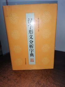 汉字形义分析字典