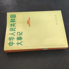 中華人民共和國大事記1949——1980