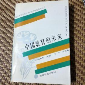 中国教育的未来