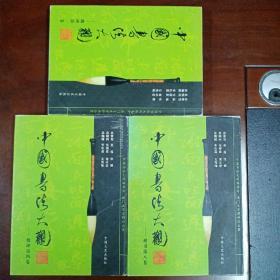 中国书法大观5(魏碑第一卷)、8(魏碑第四卷) 、16(楷书第八卷)三本合售
