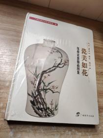 瓷美如花:馆藏瓷器精品图集
