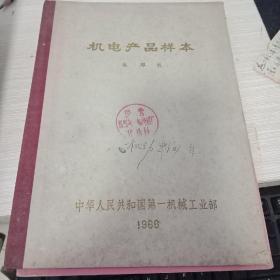机电产品样本【电焊机,1966年中华人民共和国机械工业部】