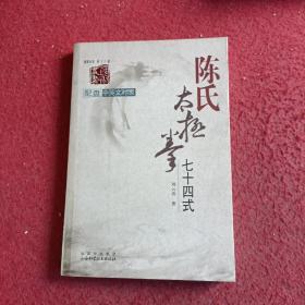 陈氏太极拳七十四式
