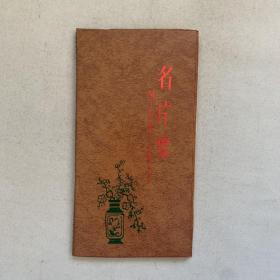 花卉封面 名片集