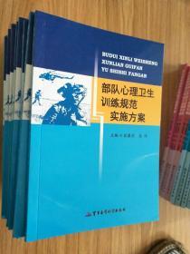 部队心理卫生训练规范与实施方案(库存新书 有库存10本)