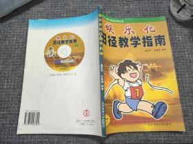 娱乐化田径教学指南【带光盘两张 A+B】