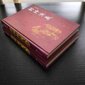 图文经典:封神演义(全2册)