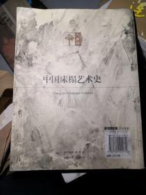 中国床榻艺术史  书口封面封底有墨迹