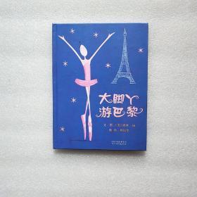 大脚丫游巴黎
