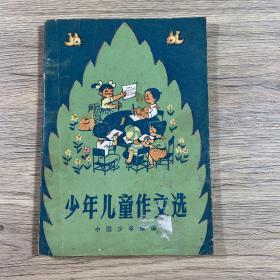 少年儿童作文选(1982年一版一印)