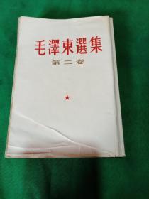 毛泽东选集 第五卷(繁体竖排有塑封)