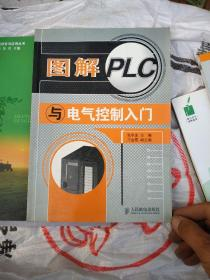 图解PLC与电气控制入门