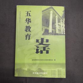 五华教育史话
